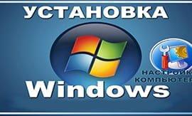 Установка Windows - 5vodnom
